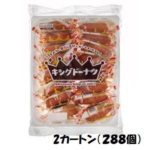 【特価】オークヒルズ キングドーナツ【丸中製菓】288個 大量カートン卸 288人分のおやつに