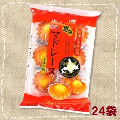 【卸特売】恵み マドレーヌ ミルク味 個装 6個入×24袋 大量144個【金城製菓】北海道産 牛乳仕立て