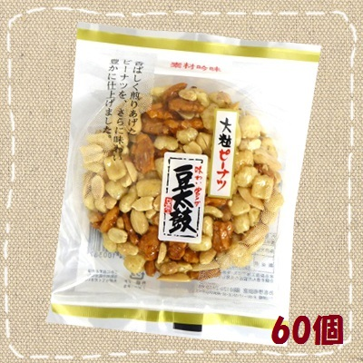 【卸価格】大粒ピーナツ 豆太鼓 15個入り4BOX 60個【特価】