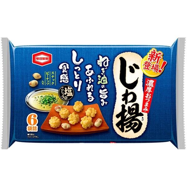 【亀田製菓】 じわ揚(あげ) 塩こしょう味 120g(6袋詰)×48袋 濃厚おつまみ ピーナッツ入り