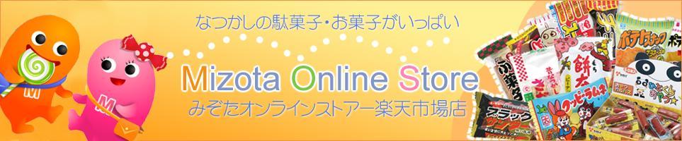 みぞたオンラインストア楽天市場店:人気のお菓子や懐かしの駄菓子を卸価格で!食玩や玩具、稀少品も多数!