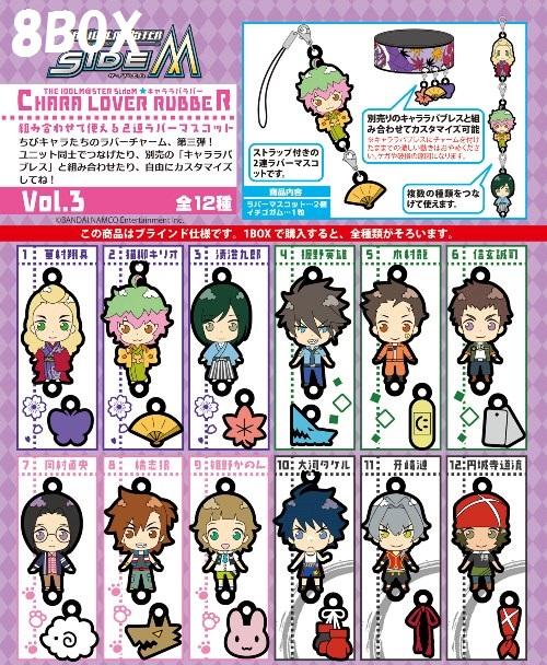 アイドルマスターSideM キャララバラバー3 12個入り8BOX【エフトイズ】