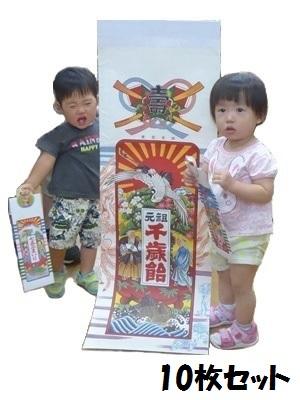 【特価】看板用 七五三 超特大 千歳飴の袋 (10枚セット)No.1020【卸価格】(約385X1050mmm)