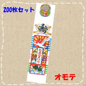【特価】七五三 千歳飴の袋 6号まいり 七五三まいりタイプ(200枚セット)No.2006(約510mm×120mm)卸価格