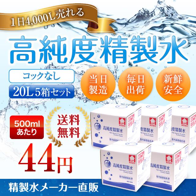 精製水 20L 送料無料/高純度精製水 コックなし 5箱まとめ買い/スチーマー/純水/サンエイ化学