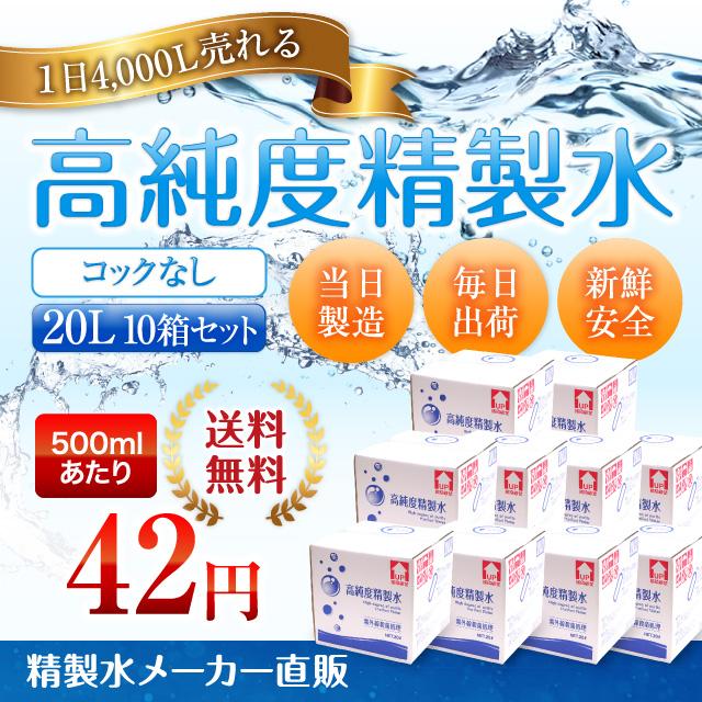 精製水 20L 送料無料/高純度精製水 コックなし 10箱まとめ買い/スチーマー/純水/サンエイ化学
