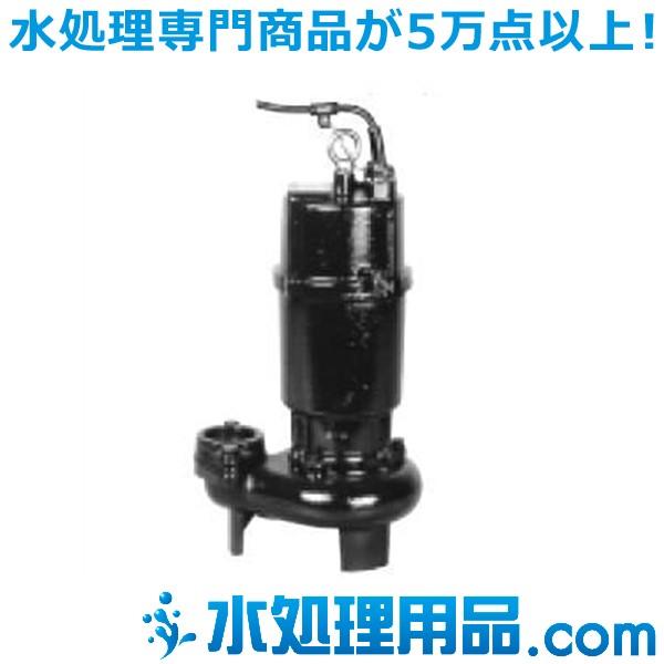 川本ポンプ 汚水・汚物水中ポンプ ZU3形 50Hz 非自動型 フランジタイプ ZU3-655-1.5