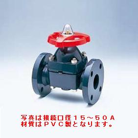 旭有機材工業 ダイヤフラムバルブ14型 C-PVC製 80A V14MHCEF1080