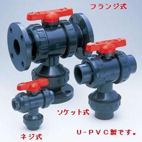 旭有機材工業 三方ボールバルブ23型 U-PVC製 フランジ形 50A V23LVUVF0501