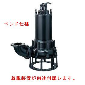 ツルミポンプ 水中ハイスピンポンプ 着脱装置仕様 U型 6極形 TOS150U615L