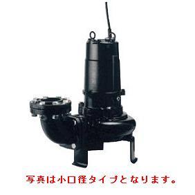 ツルミポンプ 水中ブレードレスポンプ ベンド仕様 B型 大口径形 150B437