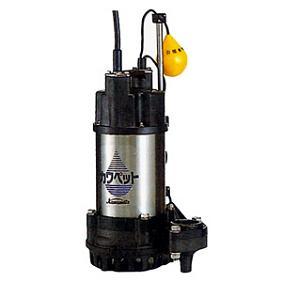 川本ポンプ 強化樹脂製排水水中ポンプ WUP3形 60Hz WUP3-406-0.25SG