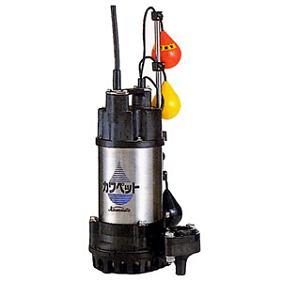 川本ポンプ 強化樹脂製排水水中ポンプ WUP3形 50Hz WUP3-405-0.25SLG