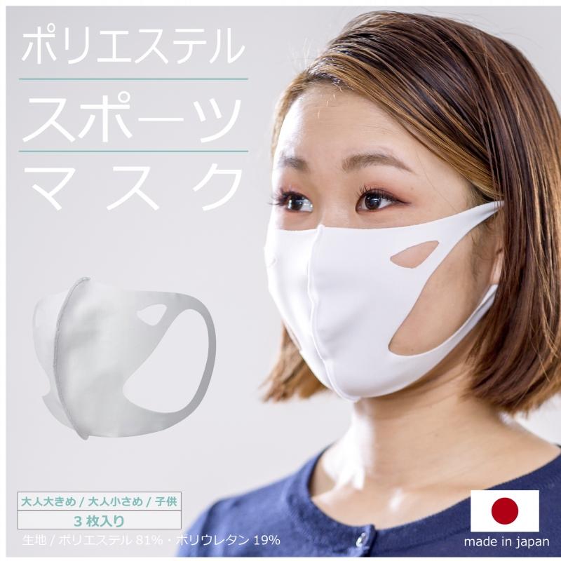 ポリエステル スポーツマスク 洗える 日本製 3枚入り 小顔効果 立体 接触冷感 UVカット 抗菌 大人用サイズと子供用サイズ 白色 ウイルス対策 風邪予防 花粉症対策 飛沫拡散防止 スタイリッシュ マスク 送料無料 mask-h1
