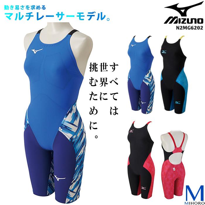 【送料無料】 FINAマークあり レディース 高速水着 選手用 GX・SONIC3 MR mizuno ミズノ 【あす楽】 N2MG6202