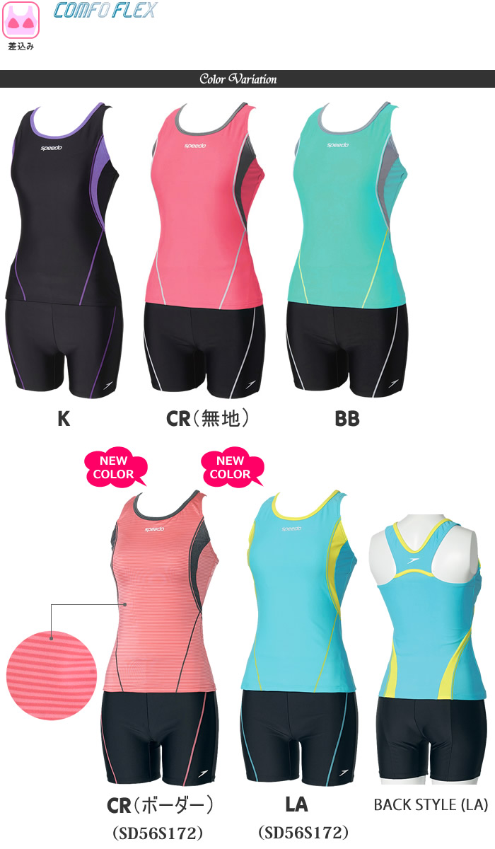 Women's fitness swimsuits separate speed SD56S17