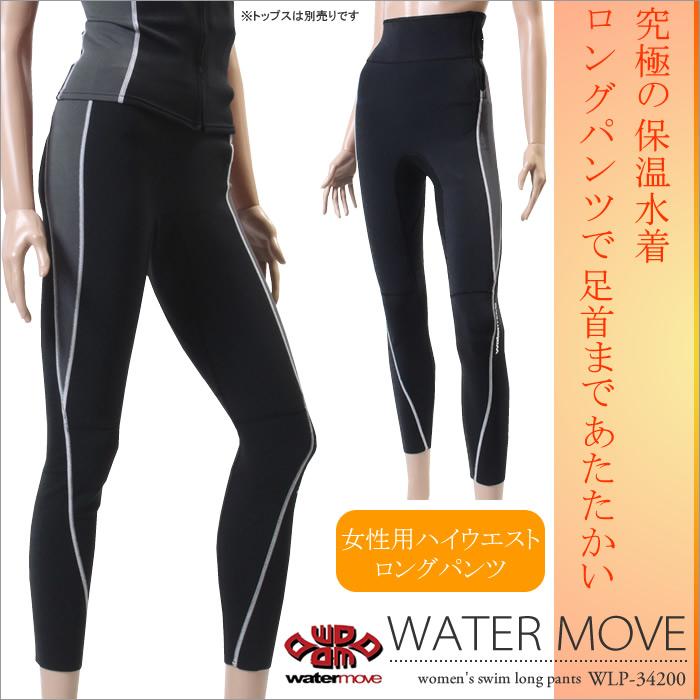 ハイウエストロングパンツ watermove (ウォータームーブ) <女性保温水着> WLP-34200 レディース