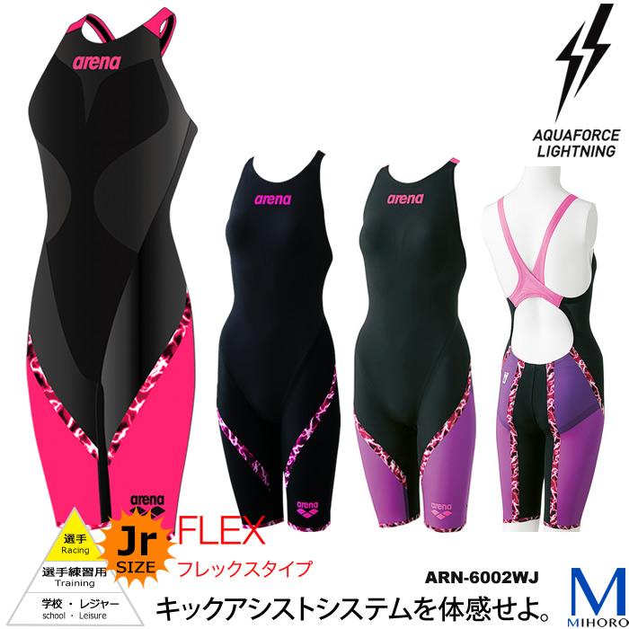 【送料無料】 FINAマークあり ジュニア水着 女子 高速水着 レース水着 選手用 AQUAFORCE LIGHTNING アクアフォースライトニング arena アリーナ ARN-6002WJ