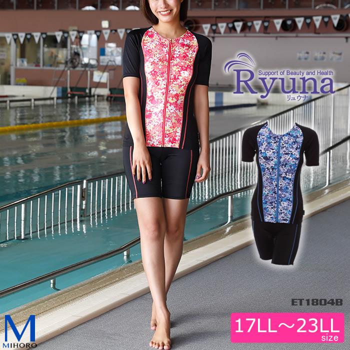 レディース フィットネス水着 袖付きセパレーツ・大きいサイズ Ryuna リュウナ ET1804B