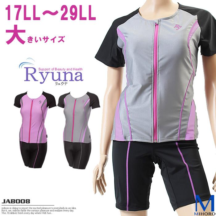 レディース フィットネス水着 袖付きセパレーツ・大きいサイズ Ryuna リュウナ JAB008