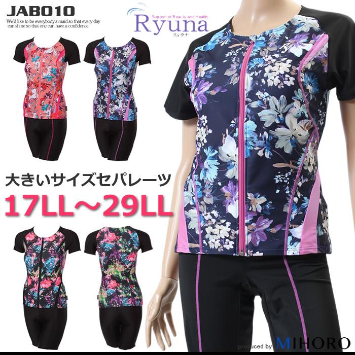 レディース フィットネス水着 袖付きセパレーツ・大きいサイズ Ryuna リュウナ JAB010