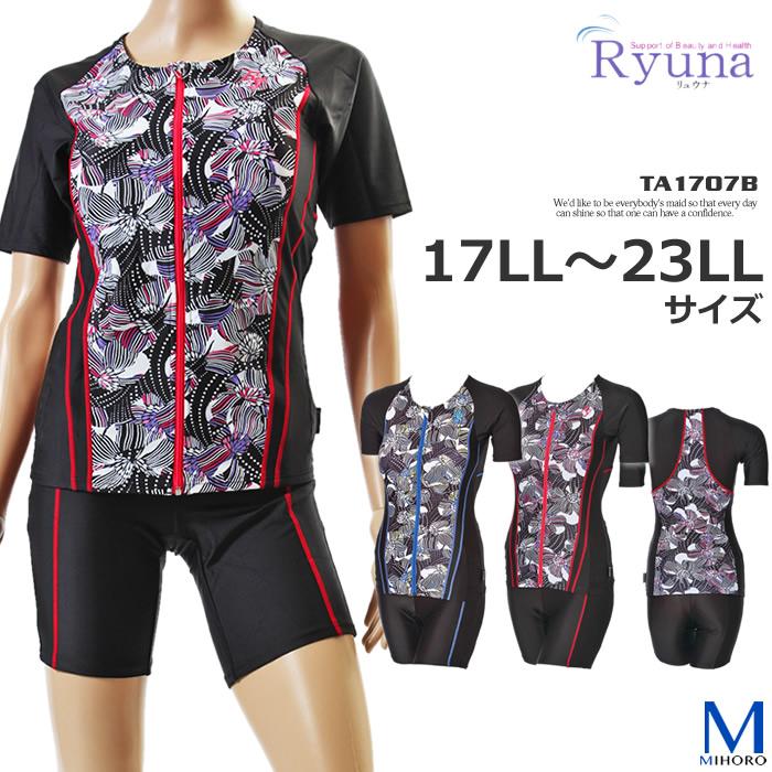 レディース フィットネス水着 袖付きセパレーツ・大きいサイズ Ryuna リュウナ TA1707B ◆