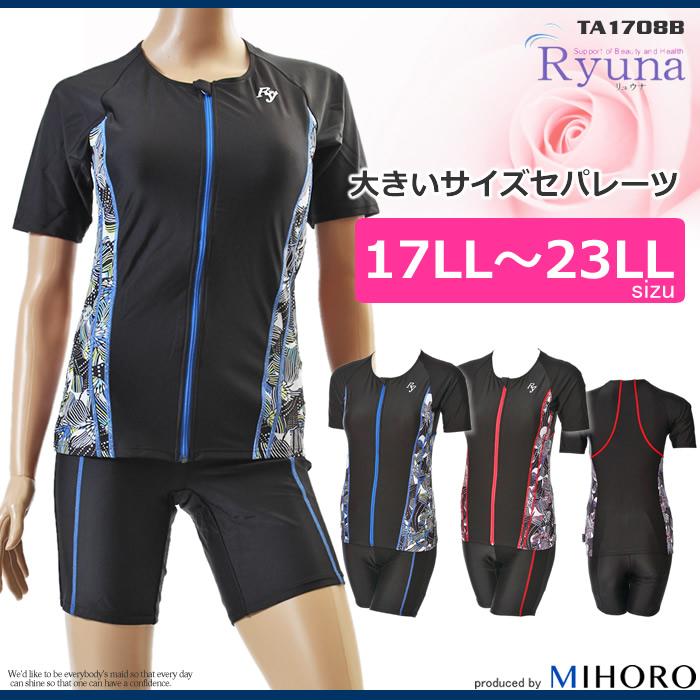 レディース フィットネス水着 袖付きセパレーツ・大きいサイズ Ryuna リュウナ TA1708B