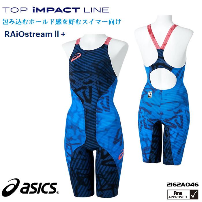 【送料無料】 FINAマークあり レディース 高速水着 レース水着 選手用 TOP IMPACT LINE (トップインパクトライン) RAIO stream2+ ライオストリーム2 プラス asics アシックス 2162A046