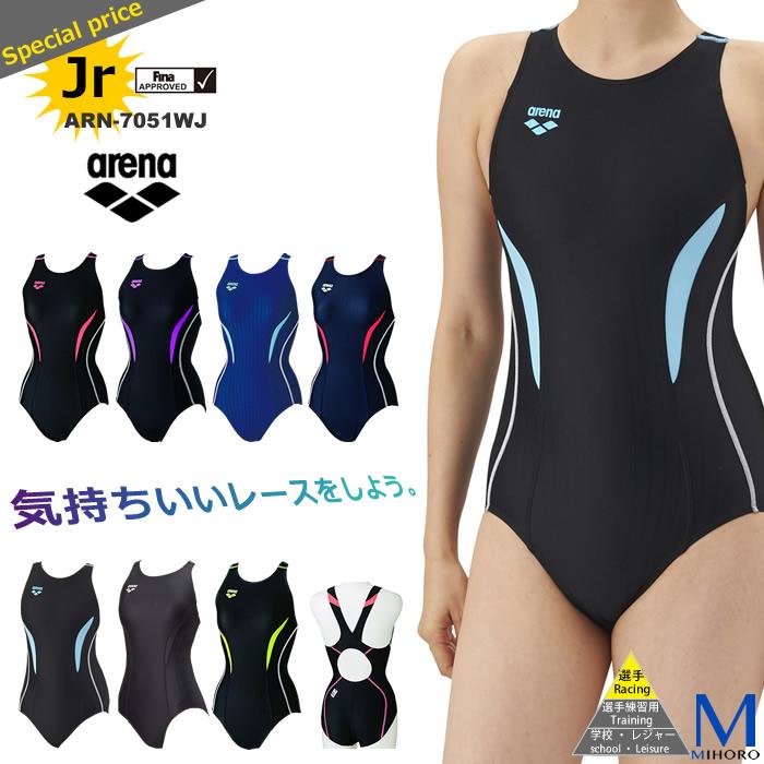 地厚な安心感と 驚きの値段 伸びのあるフィット感 FINAマークあり ジュニア水着 女子 競泳水着 アリーナ arena ARN-7051WJ 完全送料無料