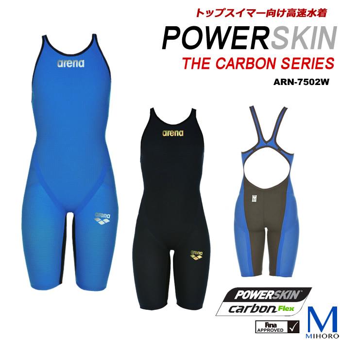 【送料無料】 FINAマークあり レディース 高速水着 レース水着 選手用 POWERSKIN CARBON-FLEX VX パワースキン カーボン・フレックス ブイエックス arena アリーナ ARN-7502W