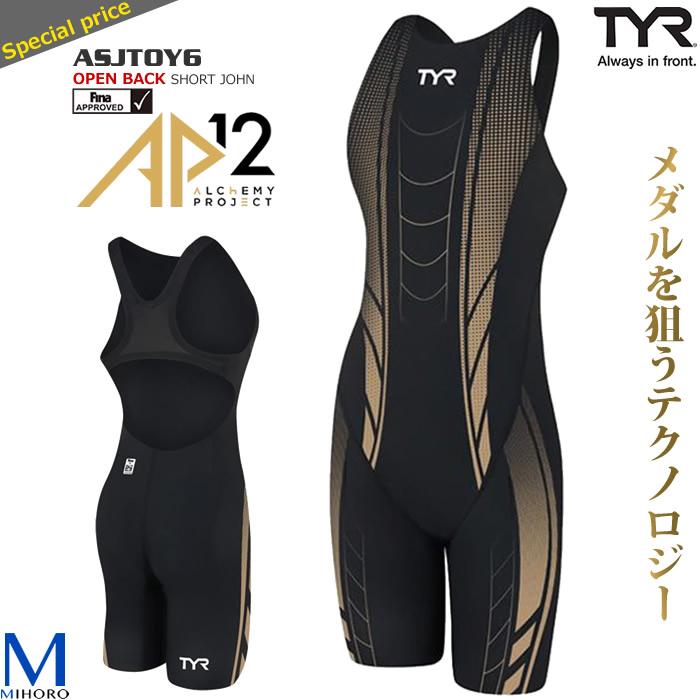 FINAマークあり レディース 高速水着 レース水着 選手用 AP12 TYR ティア ASJTOY6