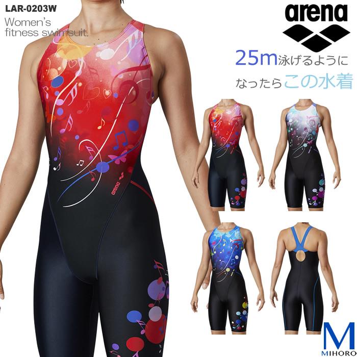 レディース レーシングフィットネス水着 オールインワン arena アリーナ LAR-0203W