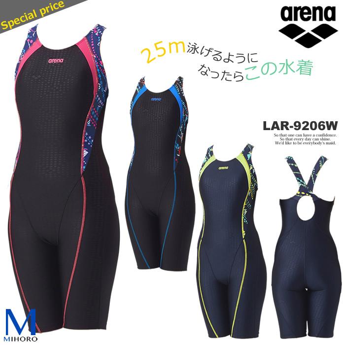 レディース レーシングフィットネス水着 オールインワン arena アリーナ LAR-9206W