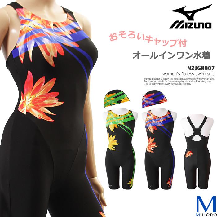 レディース レーシングフィットネス水着 オールインワン mizuno ミズノ N2JG8807 ◆
