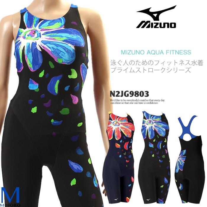 レディース レーシングフィットネス水着 オールインワン mizuno ミズノ N2JG9803