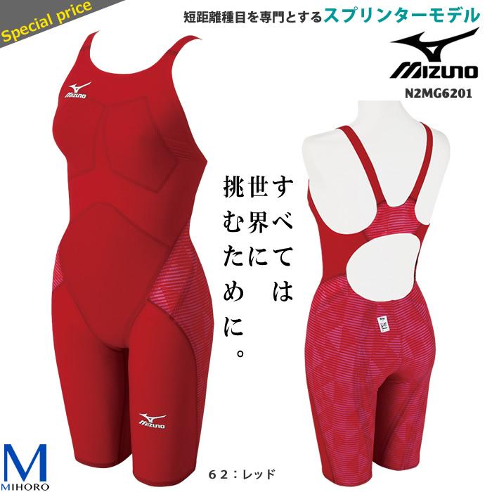【送料無料】 FINAマークあり レディース 高速水着 レース水着 選手用 GX・SONIC3 ST mizuno ミズノ N2MG6201