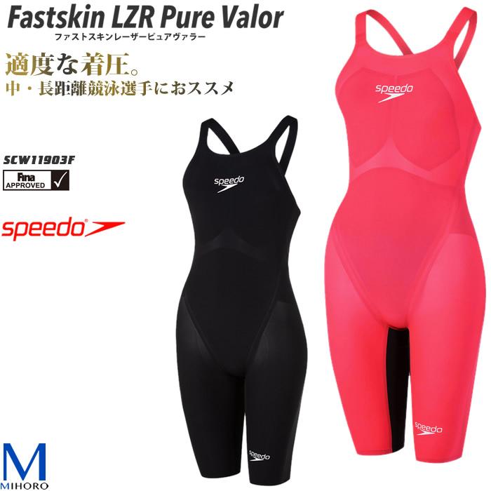 【送料無料】 FINAマークあり レディース 高速水着 レース水着 選手用 Fastskin LZR Pure Valor speedo スピード SCW11903F 【返品・交換不可】