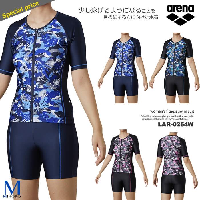 出群 袖付のデザインで水中でも動きやすく 着脱しやすい レディース フィットネス水着 袖付きセパレート 女性 arena フルジップ アリーナ LAR-0254W 予約販売