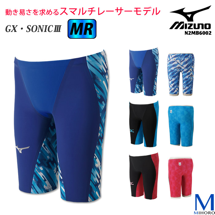 【送料無料】 FINAマークあり メンズ 高速水着 選手用 GX・SONIC3 MR mizuno ミズノ 【あす楽】 N2MB6002