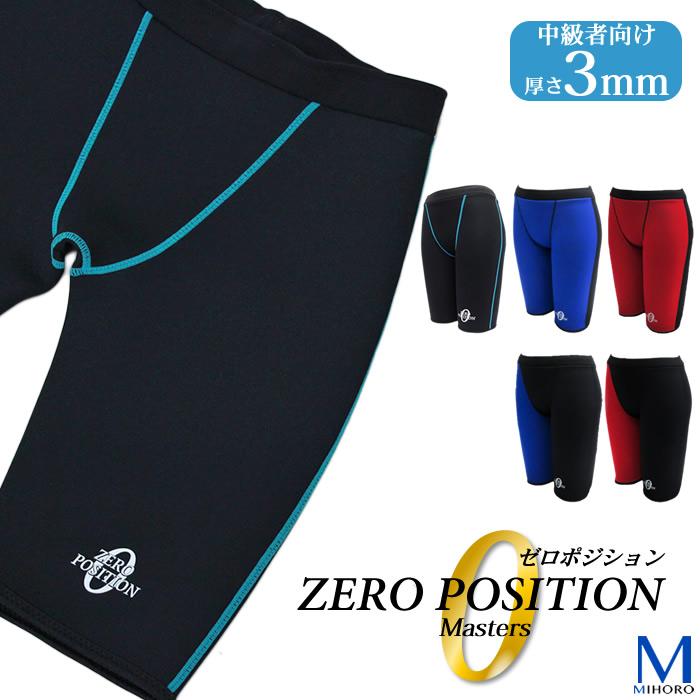 【送料無料】 男女兼用 競泳練習用水着 浮力サポート ゼロポジションマスターズ3mm