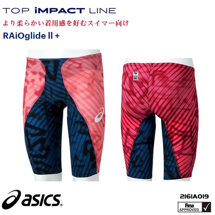 【送料無料】 FINAマークあり メンズ 高速水着 レース水着 選手用 TOP IMPACT LINE (トップインパクトライン) RAIO glide2+ ライオグライド2 プラス asics アシックス 2161A019