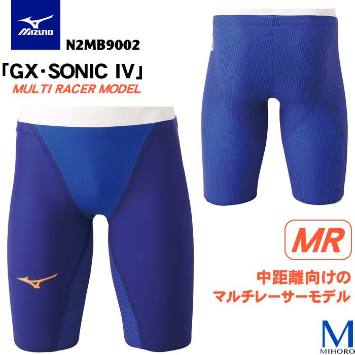 【送料無料】 FINAマークあり メンズ 高速水着 レース水着 選手用 GX・SONIC4 MR ジーエックス・ソニック4 mizuno ミズノ N2MB9002