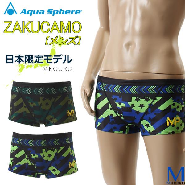 aeaf3010d02 Aqua Sphere Michael Phelps MP men s swimming race exercise swimwear  ZAKUCAMO-mens