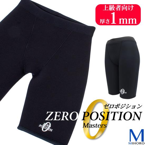 【送料無料】 男女兼用 競泳練習用水着 浮力サポート ゼロポジションマスターズ1mm