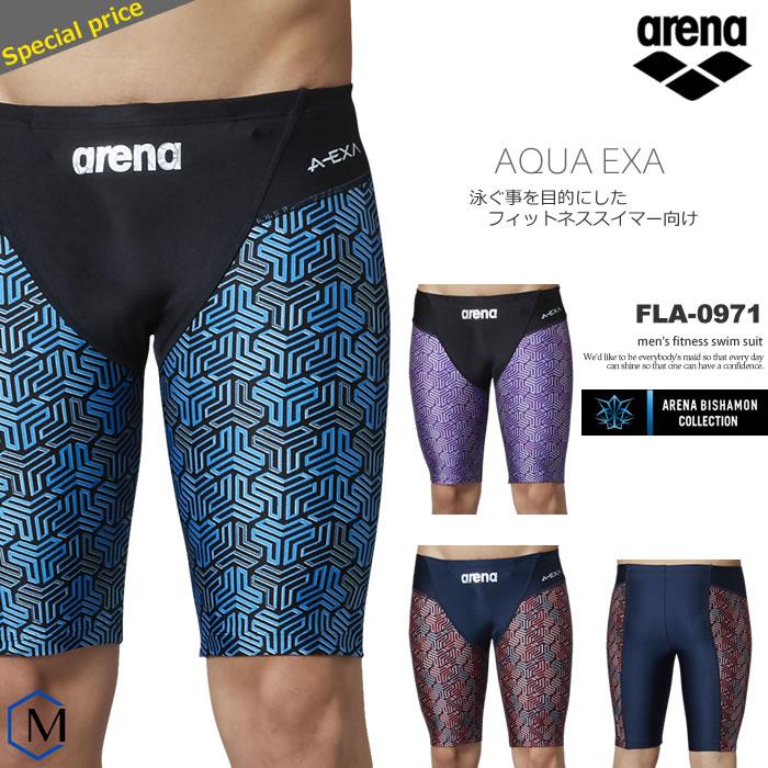 フィットして泳ぎやすい メンズ レーシングフィットネス水着ボトムス 高品質 男性 評価 BISHAMON arena FLA-0971 アリーナ