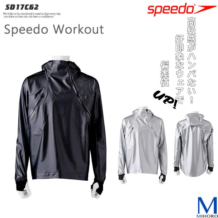 【ウェア・ジャケット】 メンズ パーカージャケット speedo(スピード) SD17C62 ◆