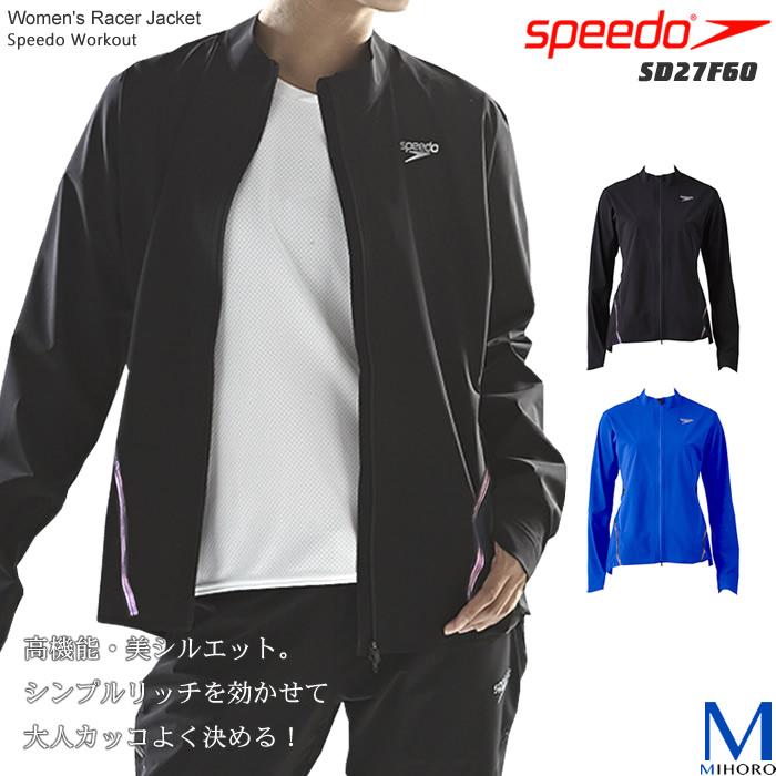 【ウェア・ジャケット】 レディース ジャケット speedo(スピード) SD27F60