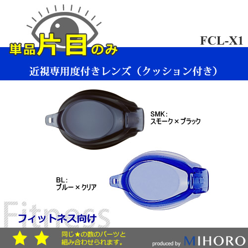 Lens one eye (fitness use) <SWANS (swans) with the degree> FCL-X1[fs01gm]