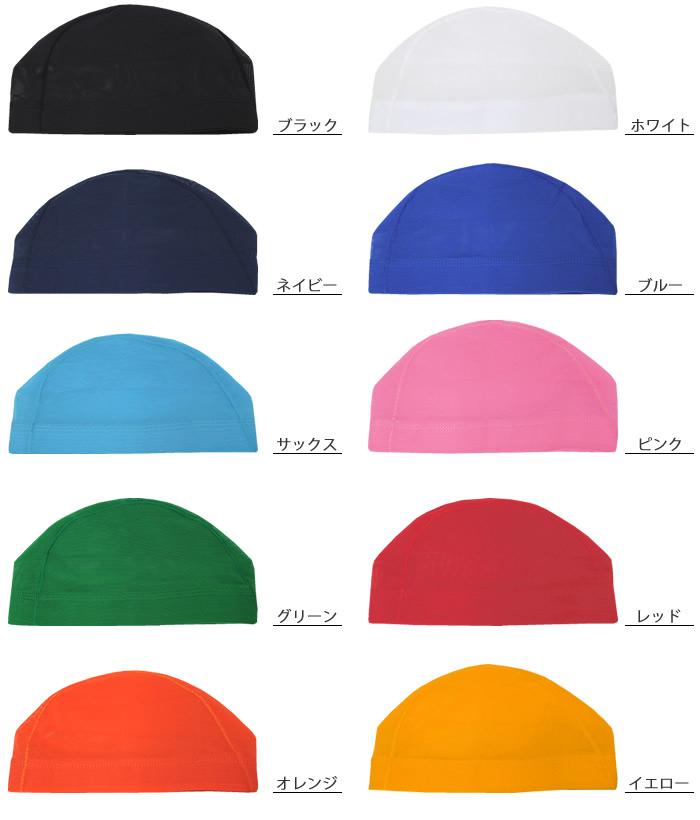 """mesh swim cap """"ten colors""""Swim Cap2"""