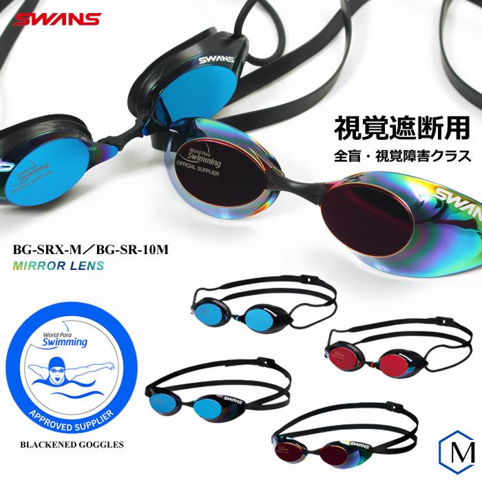視覚遮断用 ブラックゴーグル 光を通さないミラーゴーグル WPS公認 全盲 視覚障がいクラス セール 競技規則適用競泳用スイムゴーグル 水泳用 返品交換不可 BG-SR-10M SWANS スワンズ S11クラス BG-SRX-M
